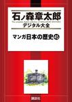 マンガ日本の歴史(45)-電子書籍