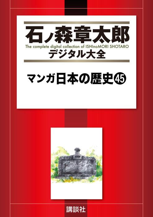 マンガ日本の歴史(45)拡大写真