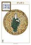 ブッダ 手塚治虫文庫全集(6)-電子書籍