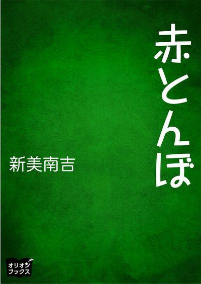 赤とんぼ-電子書籍