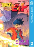 冒険王ビィト 2-電子書籍