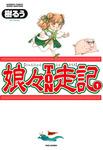 娘々TON走記 (1)-電子書籍