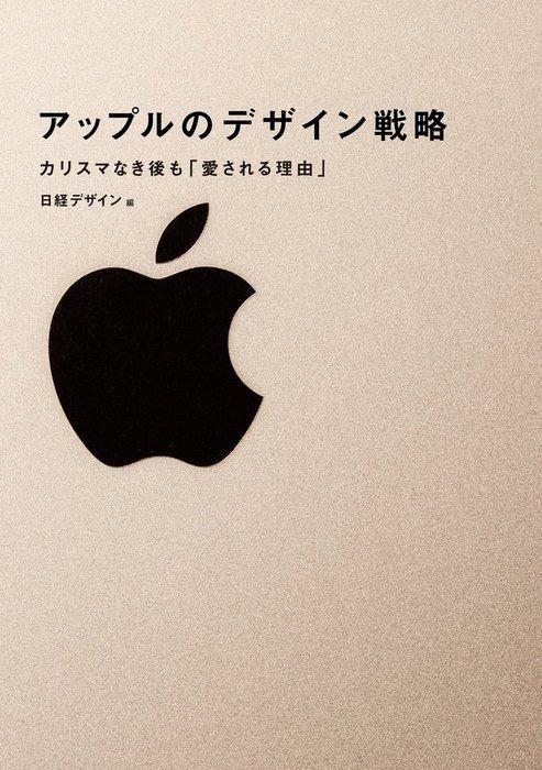 アップルのデザイン戦略拡大写真