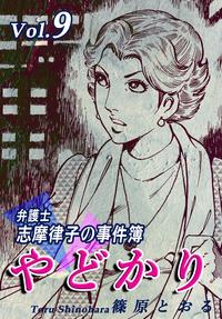 やどかり~弁護士・志摩律子の事件簿~(9)