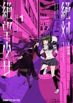 絶対絶望少女 ダンガンロンパ Another Episode (1)-電子書籍