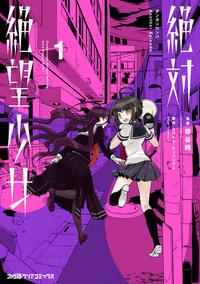 絶対絶望少女 ダンガンロンパ Another Episode (1)
