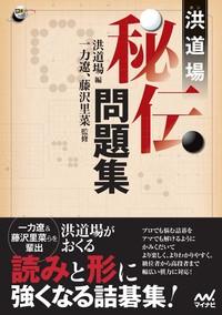 洪道場秘伝問題集-電子書籍