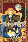 近キョリ恋愛(1)-電子書籍