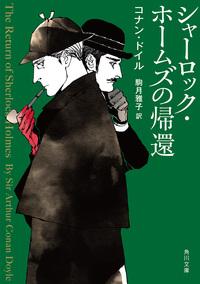 シャーロック・ホームズの帰還-電子書籍