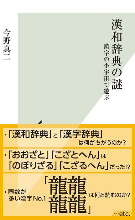 漢和辞典の謎~漢字の小宇宙で遊ぶ~拡大写真