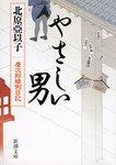 やさしい男―慶次郎縁側日記―-電子書籍