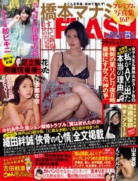 週刊FLASH(フラッシュ) 2017年5月23日号(1422号)