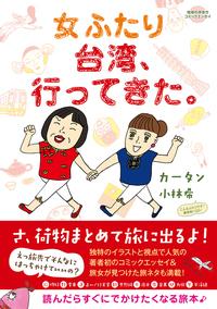 コミックエッセイ 女ふたり台湾、行ってきた。-電子書籍