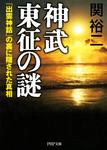 神武東征の謎-電子書籍
