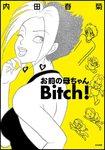 お前の母ちゃんBitch! 1巻-電子書籍