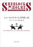 シャーロック・ホームズの思い出-電子書籍