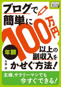 ブログで簡単に年額100万円以上の副収入をかせぐ方法!-電子書籍
