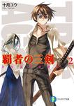 覇者の三剣2-電子書籍