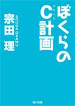 ぼくらのC計画-電子書籍