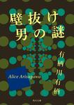 壁抜け男の謎-電子書籍