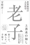 世界最高の人生哲学 老子-電子書籍