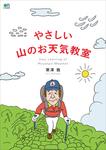 やさしい山のお天気教室-電子書籍