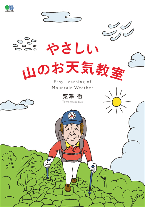 やさしい山のお天気教室-電子書籍-拡大画像