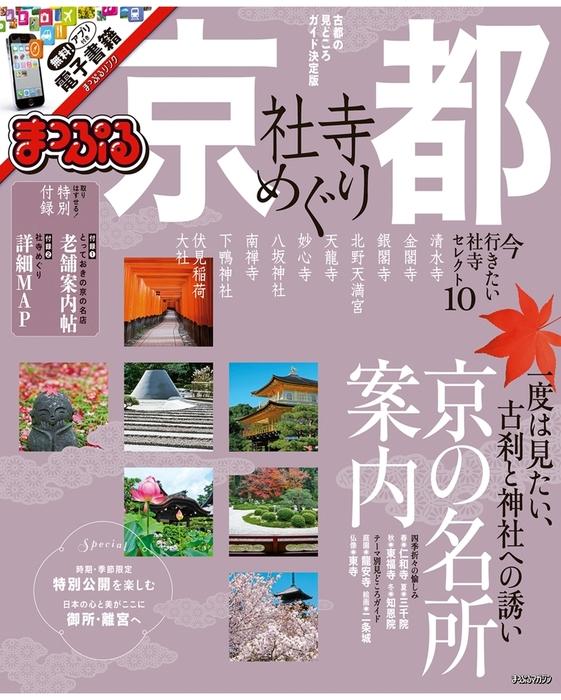 まっぷる 京都社寺めぐり拡大写真
