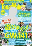 TokaiWalker東海ウォーカー 2017 5月号-電子書籍