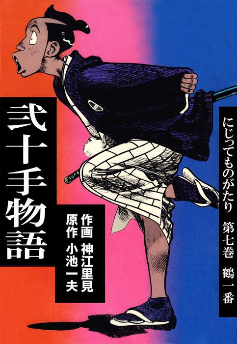 弐十手物語7 鶴一番拡大写真