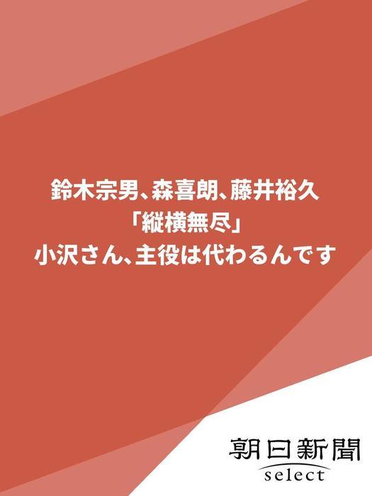 鈴木宗男、森喜朗、藤井裕久「縦横無尽」 小沢さん主役は代わるんです拡大写真
