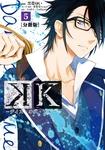 K ―デイズ・オブ・ブルー― 分冊版(5)-電子書籍