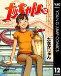 ナッちゃん 12-電子書籍