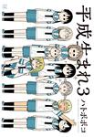 平成生まれ3-電子書籍