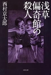 浅草偏奇館の殺人-電子書籍