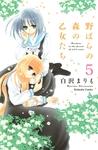 野ばらの森の乙女たち 分冊版(5)-電子書籍