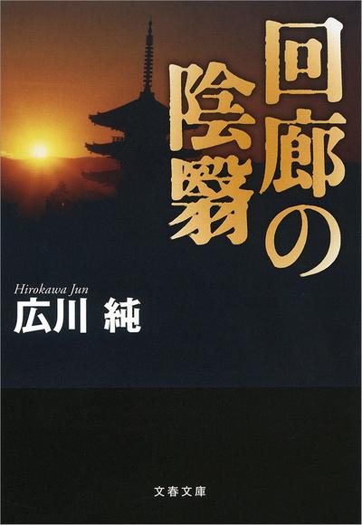 回廊の陰翳-電子書籍