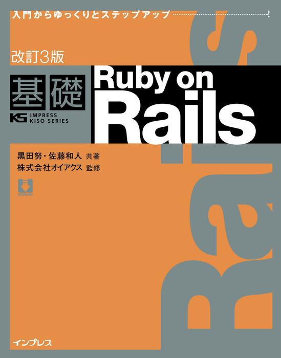 改訂3版 基礎 Ruby on Rails拡大写真