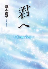 君へ~To my Dear~-電子書籍