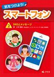 気をつけよう! スマートフォン 2巻 SNSとメッセージ-電子書籍