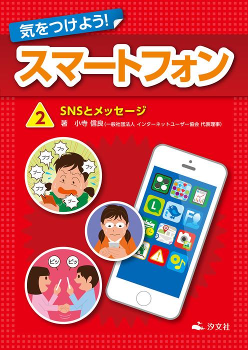 気をつけよう! スマートフォン 2巻 SNSとメッセージ拡大写真