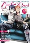 アニメージュ Sweet vol.2 Chocolate デジタル・ライト版-電子書籍