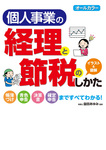 オールカラー 個人事業の経理と節税のしかた-電子書籍