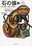 石の猿 上-電子書籍