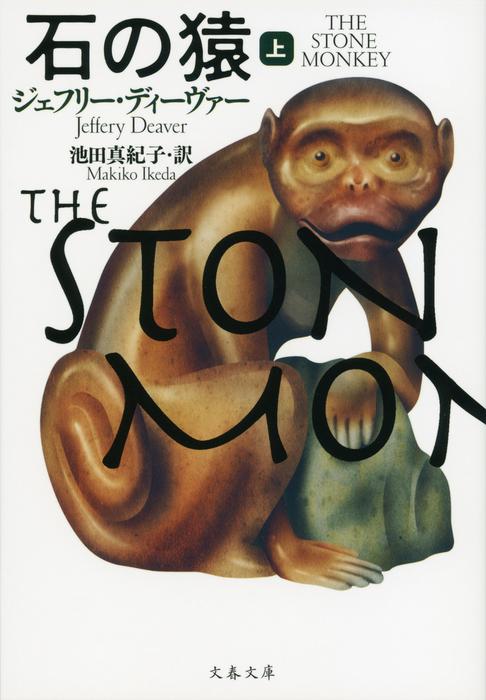 石の猿 上-電子書籍-拡大画像