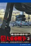 真・大東亜戦争(3)-電子書籍