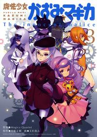 魔法少女かずみ☆マギカ ~The innocent malice~ 3巻