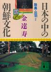 日本の中の朝鮮文化(12)-電子書籍