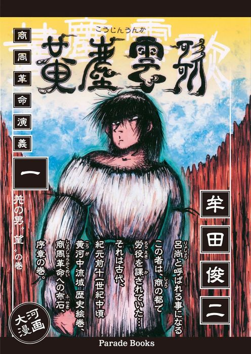 黄塵雲歌(1)-電子書籍-拡大画像
