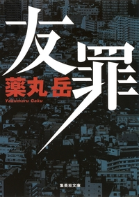 友罪-電子書籍